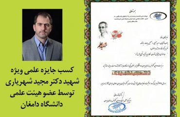 کسب جایزه علمی شهید دکتر مجید شهریاری