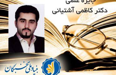 اعطای جایزه ملی دکتر کاظمی آشتیانی به عضو هیئت علمی