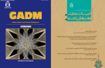 انتشار اولین شماره نشریه Global Analysis and Discrete Mathematics