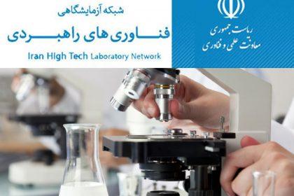 موفقیت آزمایشگاه مرکزی دانشگاه دامغان در رتبه بندی مراکز