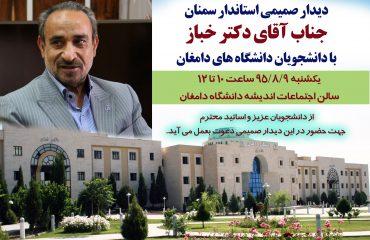 استاندار سمنان با دانشجویان دانشگاه های دامغان دیدار خواهد کرد