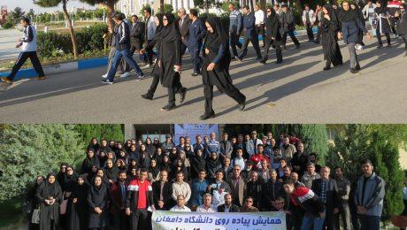 همایش پیاده روی در دانشگاه دامغان برگزار شد