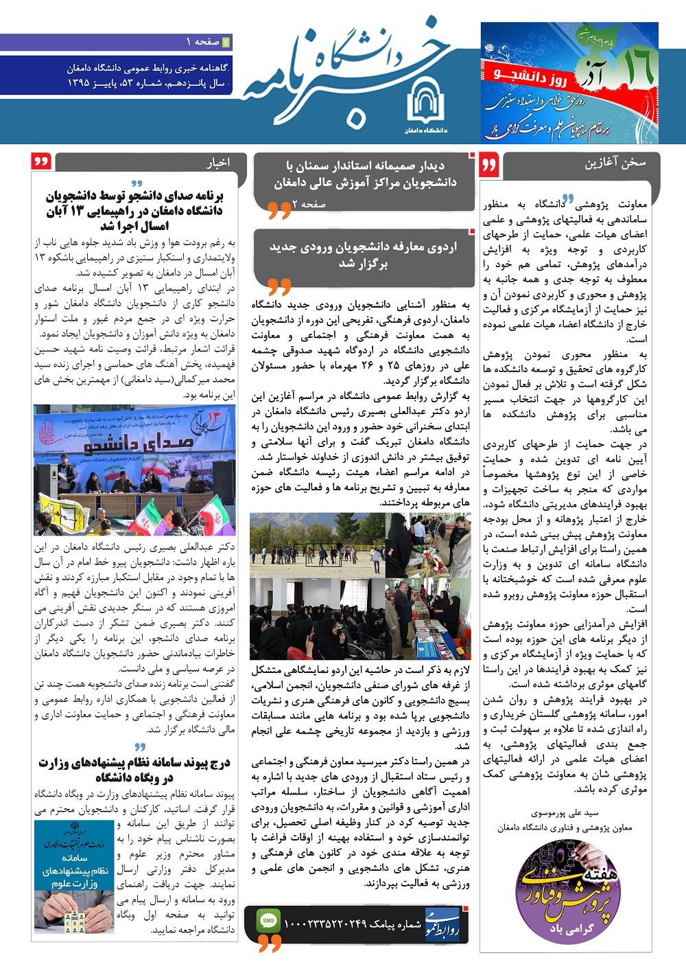 خبرنامه 53 دانشگاه دامغان