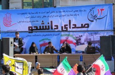برنامه صدای دانشجو توسط دانشجویان دانشگاه دامغان در راهپیمایی