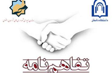 عقد تفاهم نامه همکاری بین دانشگاه دامغان و سازمان