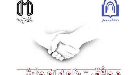 امضای موافقت نامه همکاری مشترک آموزشی بین دانشگاه دامغان