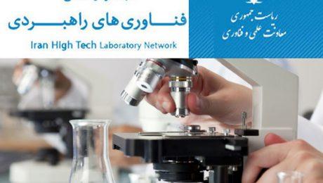 کسب رتبه 11 رابط و رتبه 8 کارشناس منتخب آزمايشگاه