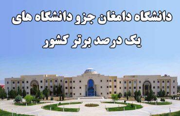 دانشگاه دامغان جزو دانشگاه هاي يک درصد برتر کشور