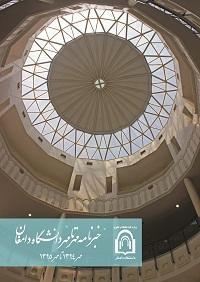 خبرنامه جامع دانشگاه دامغان از مهر 94 تا مهر 95