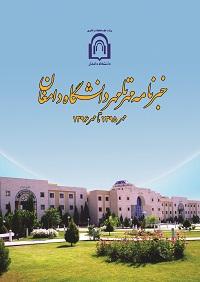 خبرنامه جامع دانشگاه دامغان از مهر 95 تا مهر 96