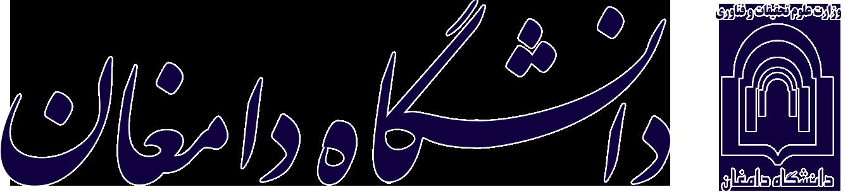 پورتال رسمی دانشگاه دامغان