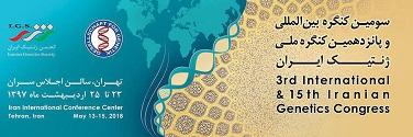 سومین کنگره بین المللی و پانزدهمین کنگره ملی ژنتیک ایران