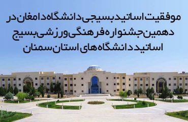 موفقيت اساتيد بسيجي دانشگاه دامغان در دهمين جشنواره فرهنگي ورزشي بسيج اساتيد دانشگاه هاي استان سمنان