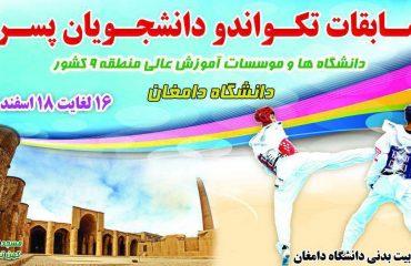 مسابقات تکواندو دانشجویان پسر دانشگاهها و مؤسسات آموزش عالی منطقه 9 کشور دانشگاه دامغان