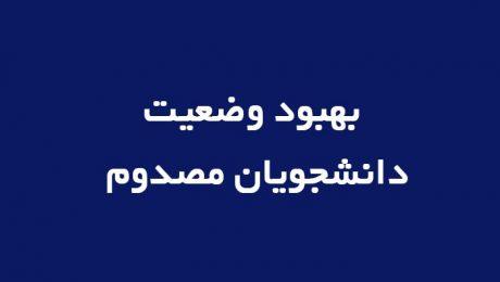 بهبود وضعیت دانشجوی مصدوم محمدامین کرمی