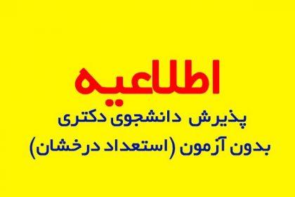 اطلاعیه پذیرش دانشجوی دکتری بدون آزمون (استعداد درخشان) دانشگاه دامغان
