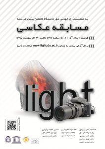 همایش روز جهانی نور در دانشگاه دامغان