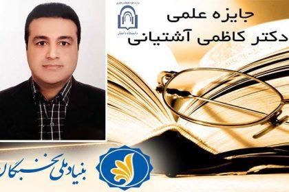 اعطاي جايزه ملي دکتر کاظمي آشتياني به عضو هيأت علمي دانشکده فني و مهندسي دانشگاه دامغان