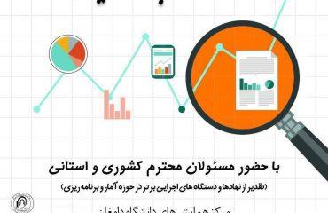 دهمین همایش روز ملی آمار و برنامه ریزی در دانشگاه دامغان