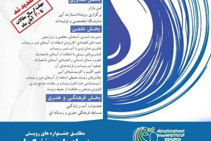 دومین جشنواره ملی فناوری های آب