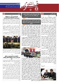 خبرنامه 55