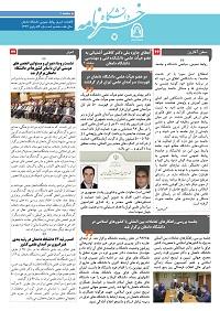 خبرنامه 57
