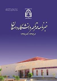 خبرنامه جامع دانشگاه دامغان از مهر ۹۶ تا مهر ۹۷