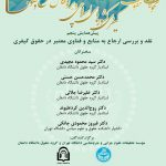 پیش همایش بین المللی تحولات حقوق کیفری کشورهای اسلامی در پرتو شرع و حقوق در دانشگاه دامغان