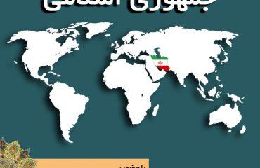 دیپلماسی دریایی جمهوری اسلامی در دانشگاه دامغان