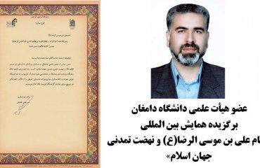 عضو هيأت علمي دانشگاه دامغان، برگزيده همايش بين المللي امام علي بن موسي الرضا(ع) و نهضت تمدني جهان اسلام