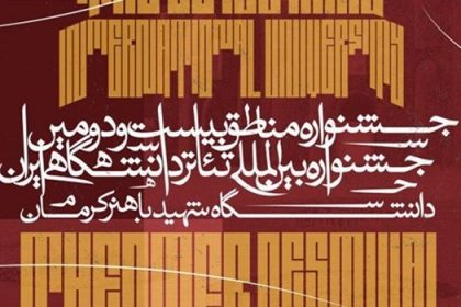 درخشش دانشجويان دانشکده هنر دانشگاه دامغان در بخش مناطق تئاتر دانشگاهي ايران