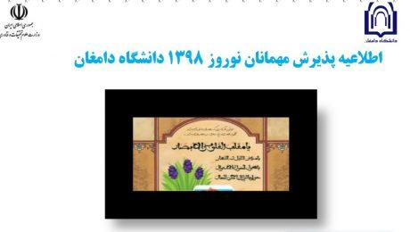 اطلاعیه پذیرش مهمانان نوروز ۱۳۹۸ دانشگاه دامغان