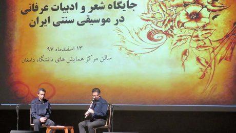 برنامه نقش بارز شعر و ادبیات در موسیقی سنتی در دانشگاه برگزار شد