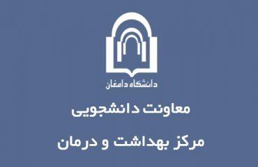 انتخاب مرکز بهداشت و درمان دانشگاه دامغان به عنوان مرکز برتر