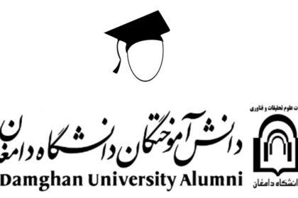 راه اندازی سامانه دانش آموختگان دانشگاه دامغان