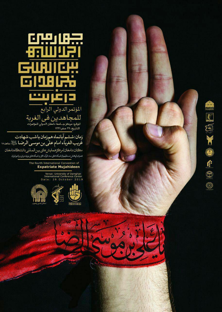 چهارمين اجلاسيه بين المللي مجاهدان در غربت