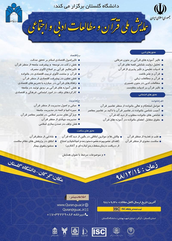 همایش ملی قرآن و مطالعات ادبی و اجتماعی