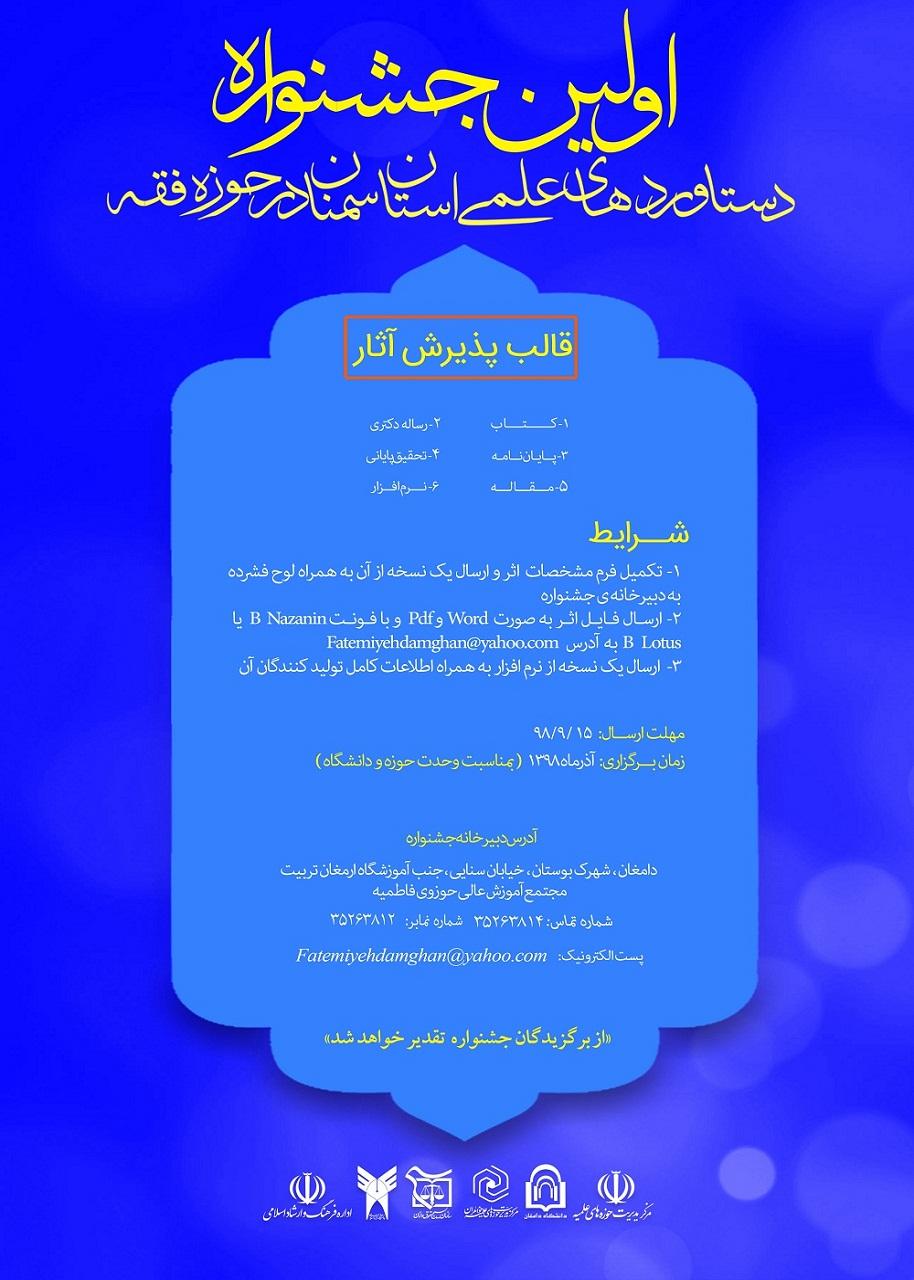 اولین جشنواره دستاوردهای علمی استان سمنان در حوزه فقه