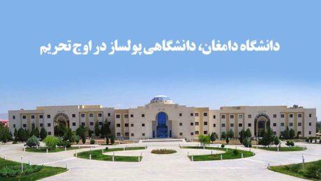 دانشگاه دامغان، دانشگاهي پولساز در اوج تحريم