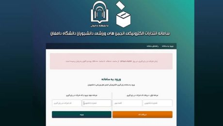 انتخابات انجمن های ورزشی دانشگاه دامغان برگزار شد