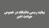بیانیه رسمی دانشگاه در خصوص حوادث اخیر