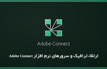 ارتقاء ترافیک و سرورهای نرم افزار Adobe Connect