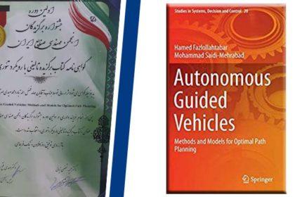 کتاب دکتر حامد فضل الله تبار به عنوان کتاب برگزيده جشنواره برگزيدگان انجمن مهندسي صنايع ايران شد