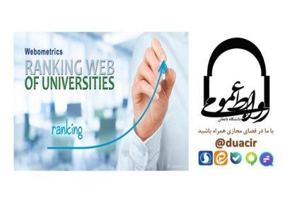 بهبود وضعيت شاخص وبومتري دانشگاه دامغان