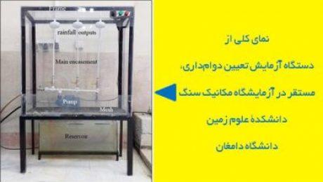 ساخت دستگاه توسط استاد دانشگاه دامغان