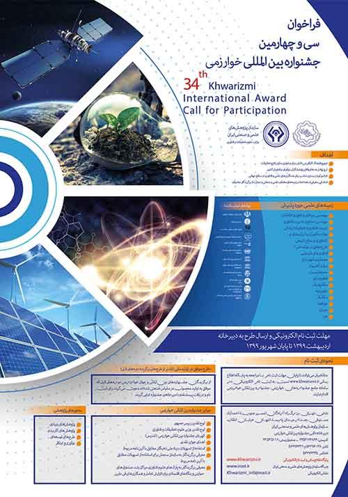 فراخوان سی و چهارمین جشنواره بین المللی خوارزمی