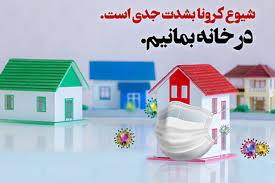کمپین دانشجویی در خانه بمانیم