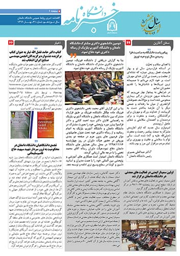 خبرنامه روابط عمومی- شماره 61