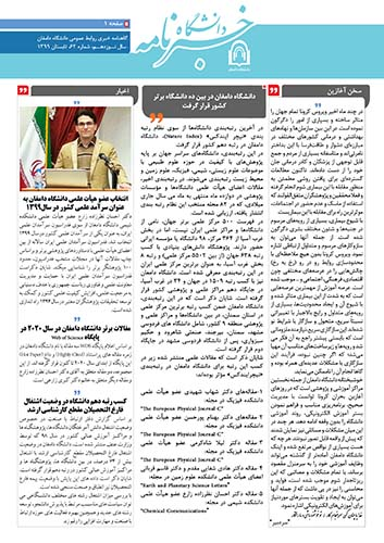 خبرنامه روابط عمومی شماره 62