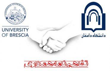 انعقاد تفاهم نامه همکاری بین دانشگاه دامغان و دانشگاه برشا ایتالیا